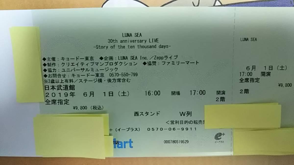 LUNA SEA 6月1日(土) 武道館 チケット1枚
