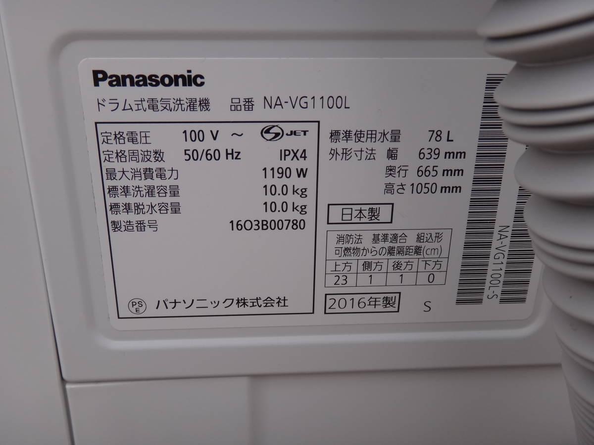 美品◆パナソニック Cuble( キューブル) ドラム式洗濯機 10.0kg NA-VG1100L 左開き◆税込_画像8
