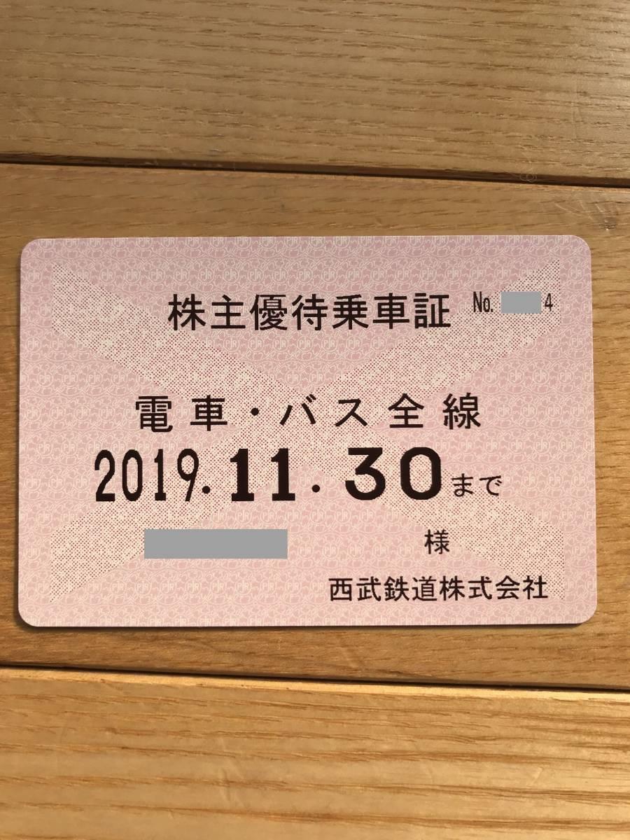 送料無料 西武鉄道 株主優待乗車証(電車バス全線) 2019年11月30日まで②