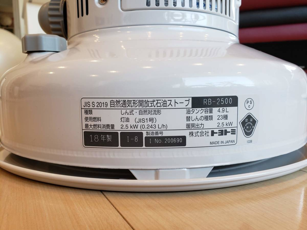 ほぼ新品 TOYOTOMI トヨトミ 石油ストーブ RB-2500 W レインボー 2018年製 保証あり_画像4