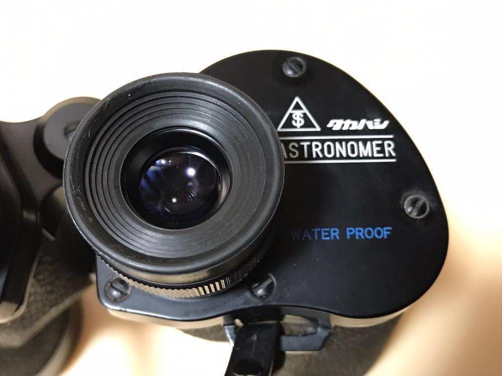 タカハシ 7*50 天体観測用双眼鏡_画像3