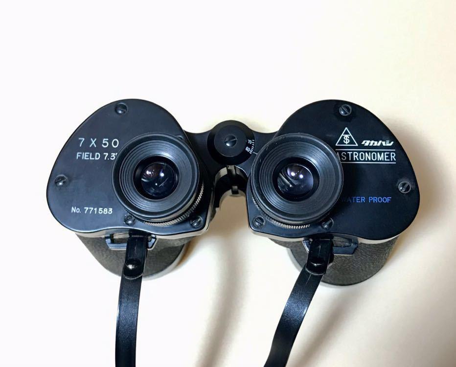 タカハシ 7*50 天体観測用双眼鏡
