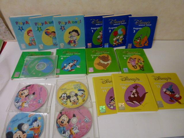 ワールドファミリー DWE ディズニー英語システム DVD CDなど一括