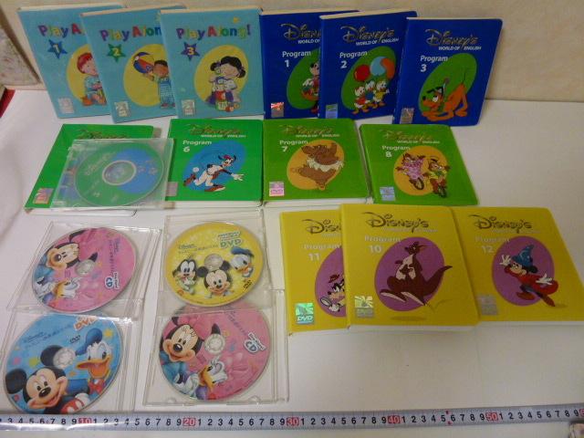 ワールドファミリー DWE ディズニー英語システム DVD CDなど一括_画像7