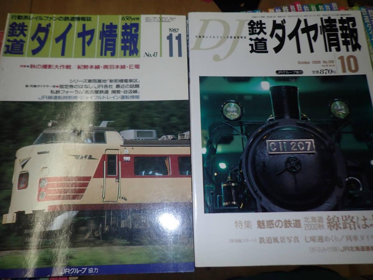『C/E5』鉄道ダイヤ情報 1987-2000 不揃78冊まとめてセット 弘済出版社 ジャンク_画像2