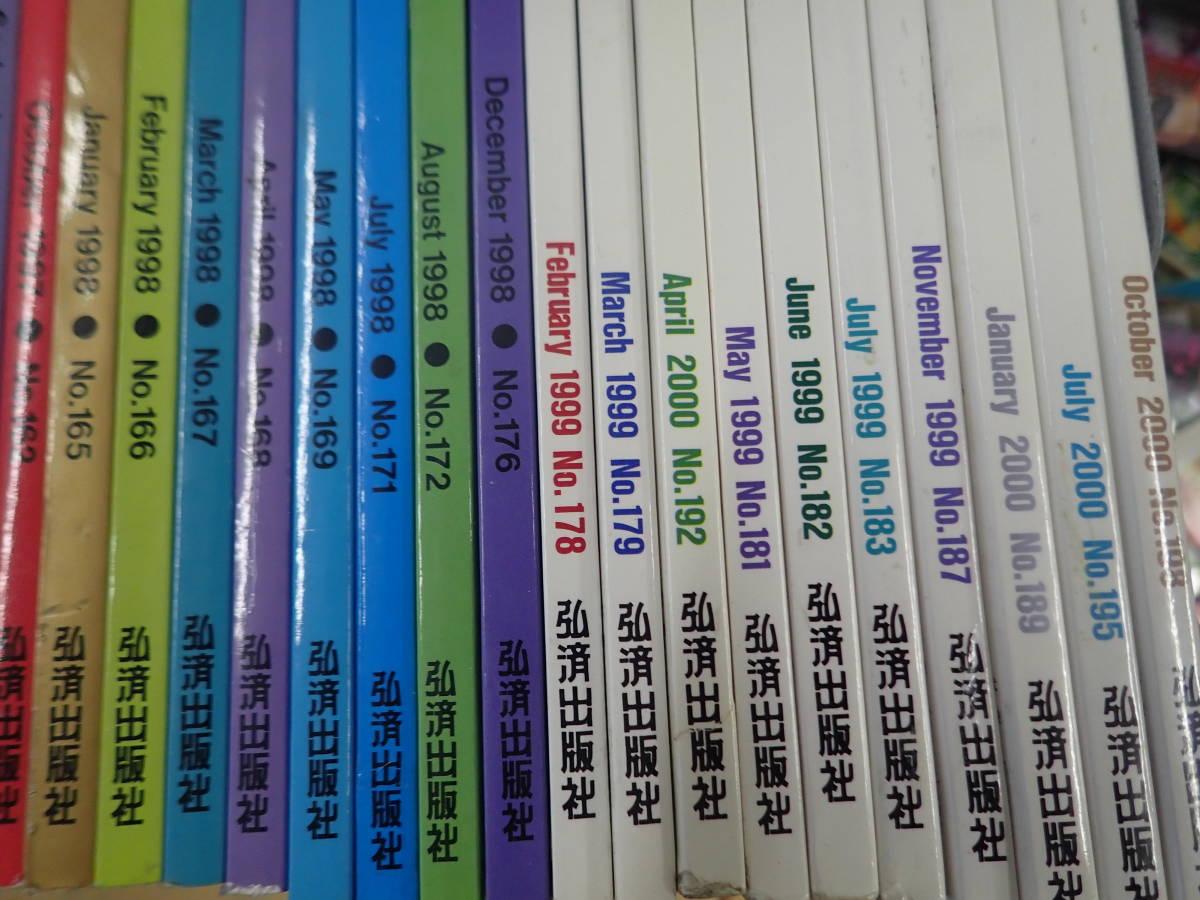 『C/E5』鉄道ダイヤ情報 1987-2000 不揃78冊まとめてセット 弘済出版社 ジャンク_画像8