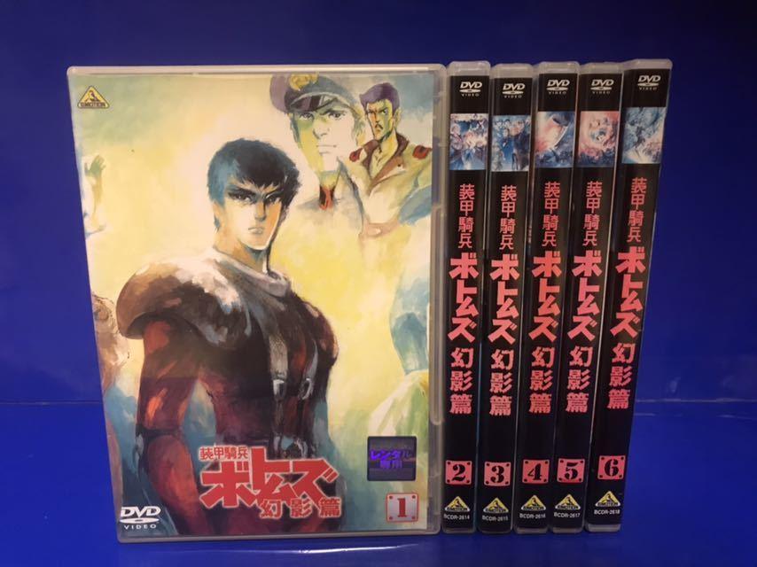 装甲騎兵ボトムズ 幻影篇 DVD 全6巻