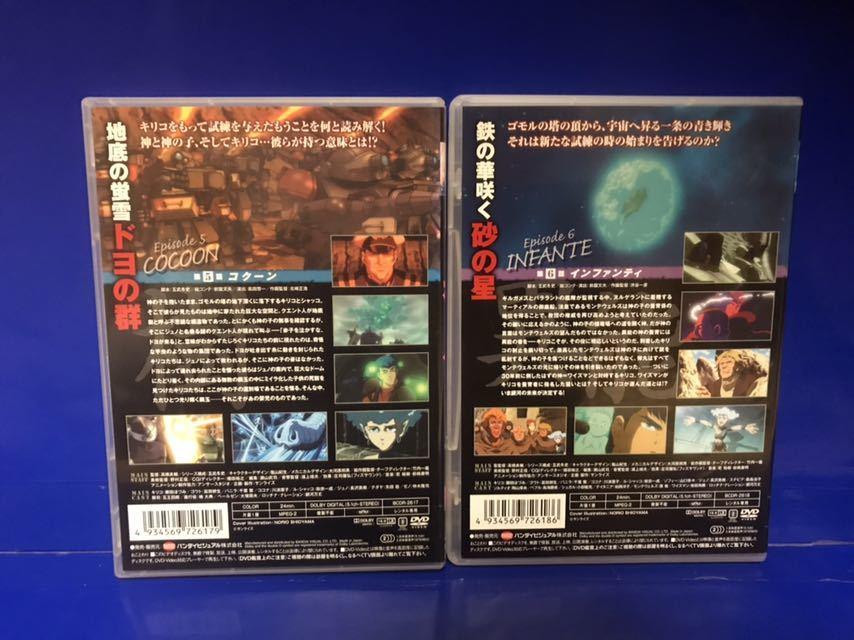 装甲騎兵ボトムズ 幻影篇 DVD 全6巻 _画像5