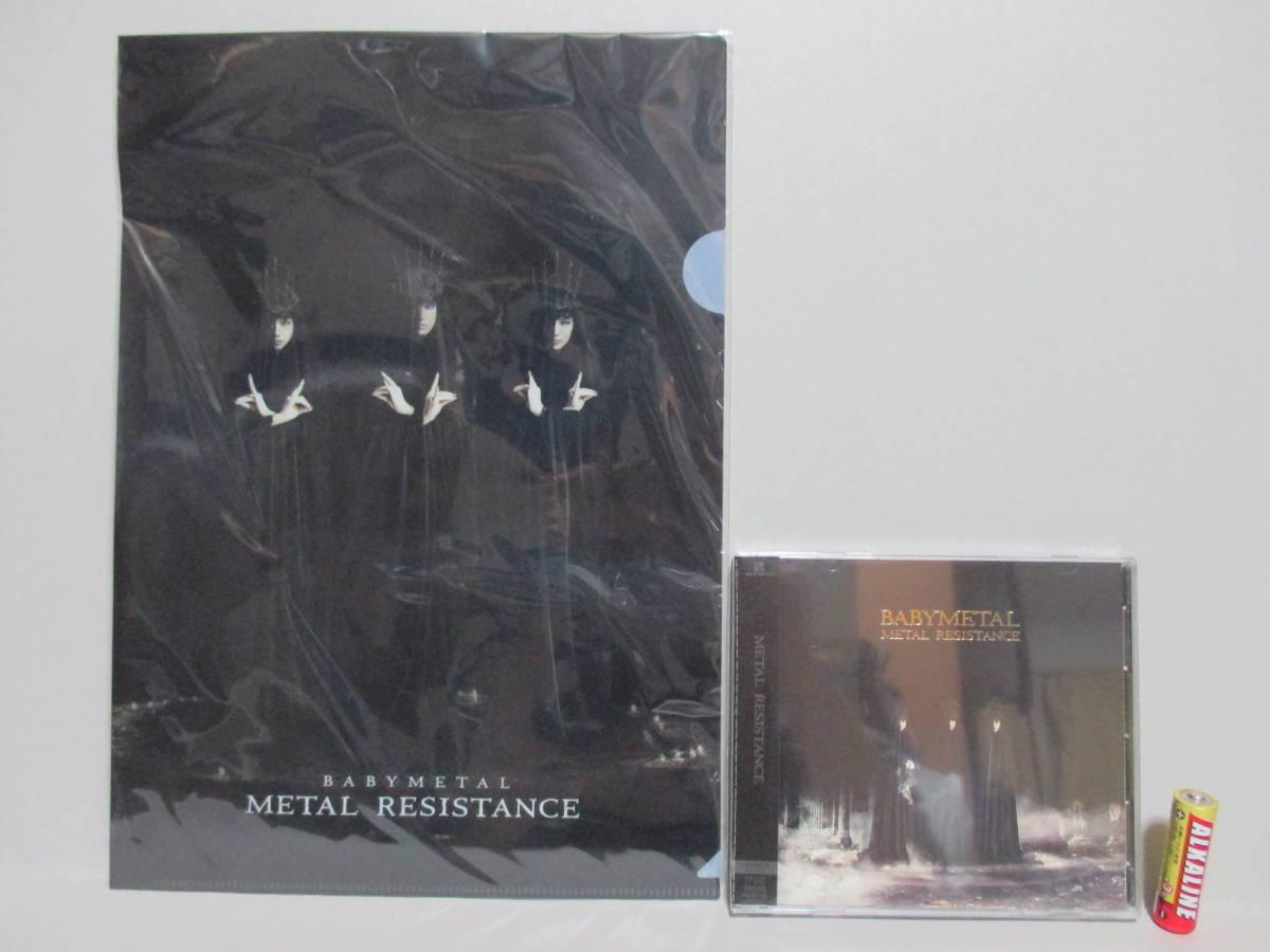 小難有 【新品未開封品】 初回生産限定盤 HMV 限定 CD+DVD BABYMETAL Album METAL RESISTANCE クリアファイル付き ベビメタ ベビーメタル_画像1
