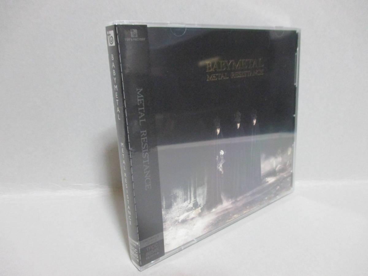 小難有 【新品未開封品】 初回生産限定盤 HMV 限定 CD+DVD BABYMETAL Album METAL RESISTANCE クリアファイル付き ベビメタ ベビーメタル_画像3