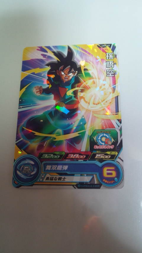 UMP-65 P Monkey King * super Dragon Ball Heroes not for sale Universe mission no. 8. distribution