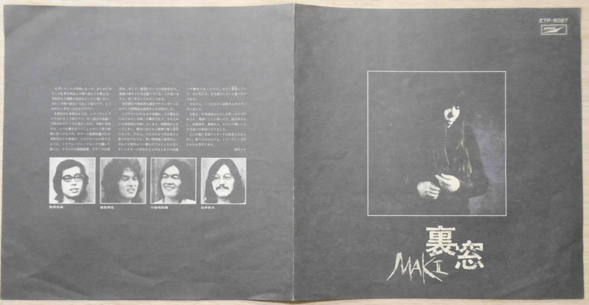 ◇中古LPレコード 浅川マキ:裏窓【ETP-9087】_画像5