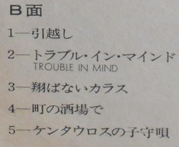 ◇中古LPレコード 浅川マキ:裏窓【ETP-9087】_画像4