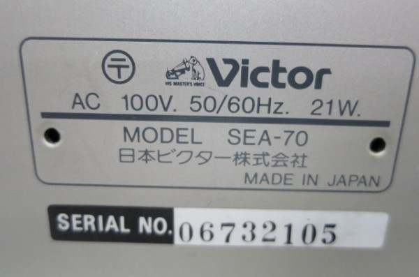 HR199H VICTOR ビクター SEA-70 グラフィックイコライザー グライコ オーディオ 音響機器 ミュージック 通電確認済 SEA70_画像8