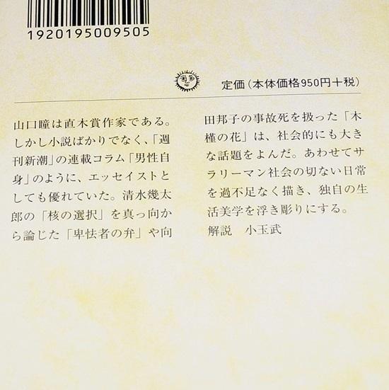 ◎山口瞳ベスト・エッセイ 小玉 武 編 (ちくま文庫)_画像3