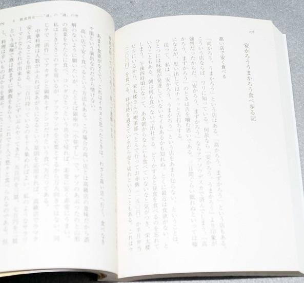 ◎山口瞳ベスト・エッセイ 小玉 武 編 (ちくま文庫)_画像4