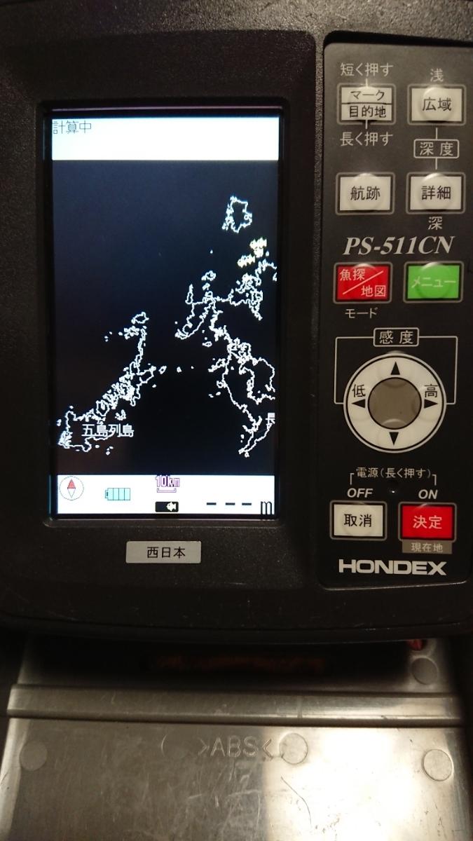 ホンデックス ポータブル 魚探 PS-511CN 西日本 振動子、充電池、遮光フード等々フル装備_画像4