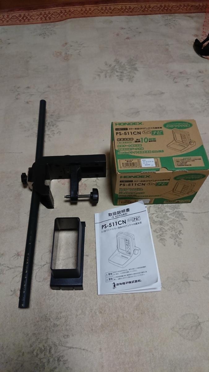 ホンデックス ポータブル 魚探 PS-511CN 西日本 振動子、充電池、遮光フード等々フル装備_画像3