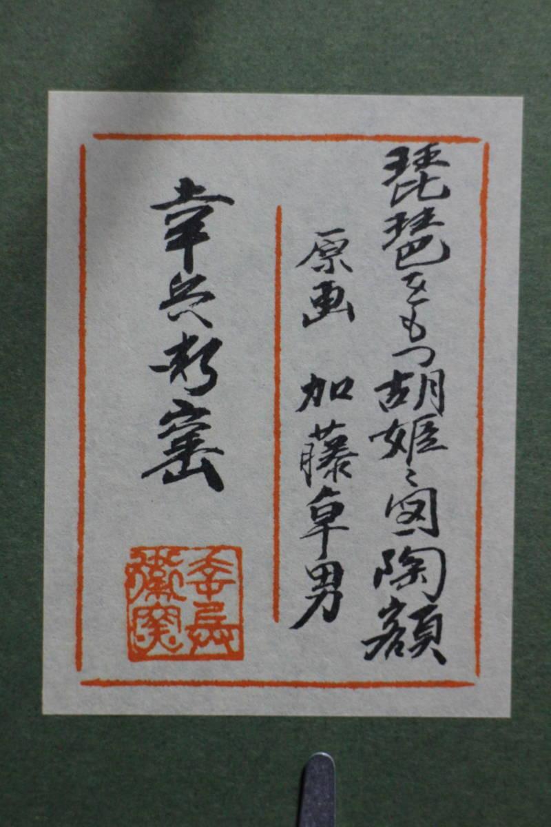 ★ 原画 加藤卓男 幸兵衛窯「琵琶を持つ胡姫」図陶額_画像3