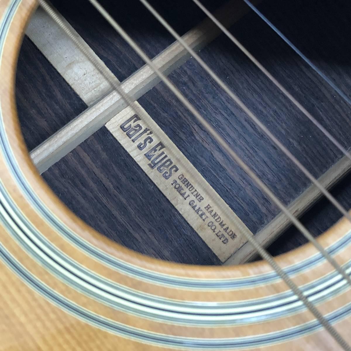 【SS】TOKAI トーカイ 東海楽器 Cat's Eyes MODEL CE500CF キャッツアイ ギターケース ハードケース 動作未確認 中古 レトロ ヴィンテージ_画像7