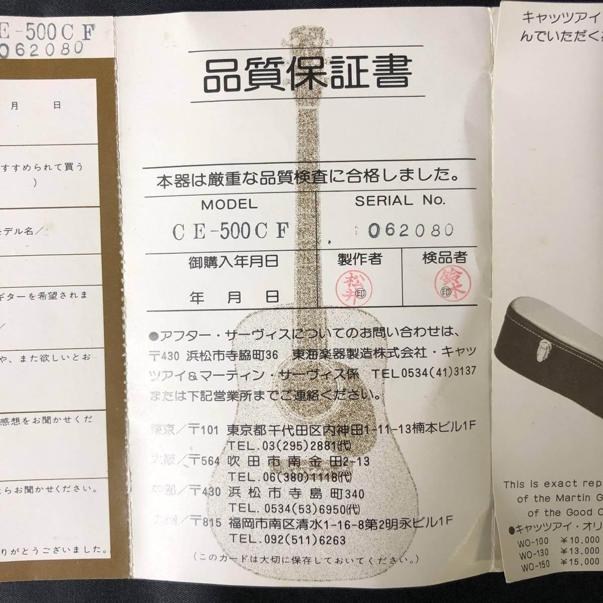 【SS】TOKAI トーカイ 東海楽器 Cat's Eyes MODEL CE500CF キャッツアイ ギターケース ハードケース 動作未確認 中古 レトロ ヴィンテージ_画像10