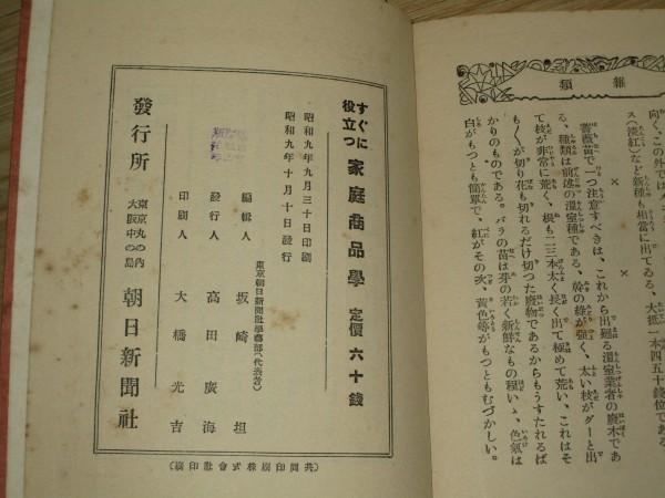 昭和9年■すぐに役立つ家庭商品学 朝日新聞社学芸部_画像4