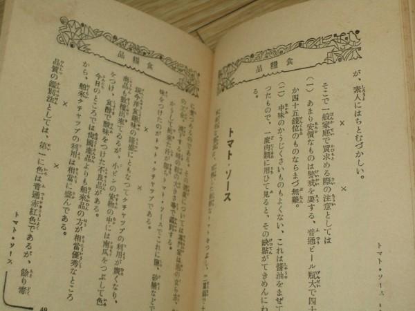 昭和9年■すぐに役立つ家庭商品学 朝日新聞社学芸部_画像2