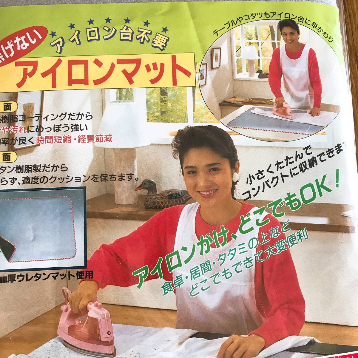 未使用の自宅保管品◆アイロンマット アイロン台として アイロン台不要 日本製