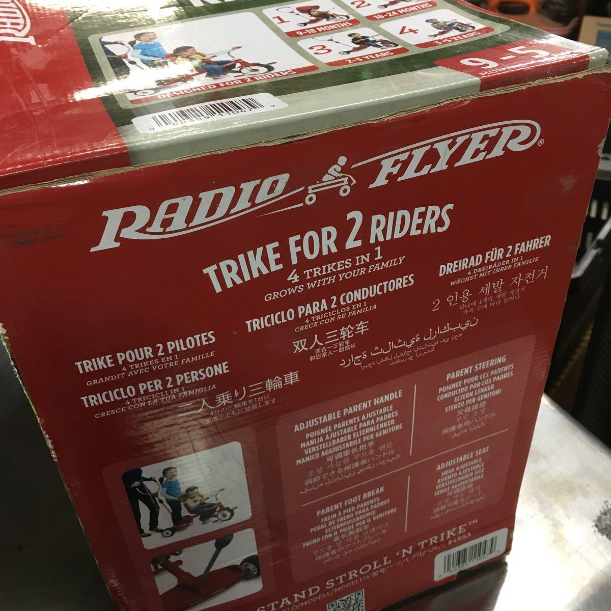 新品!ラジオフライヤー 二人乗り三輪車 トライク 4in1 RADIO FLYER TRIKE FOR 2 RIDERS_画像4