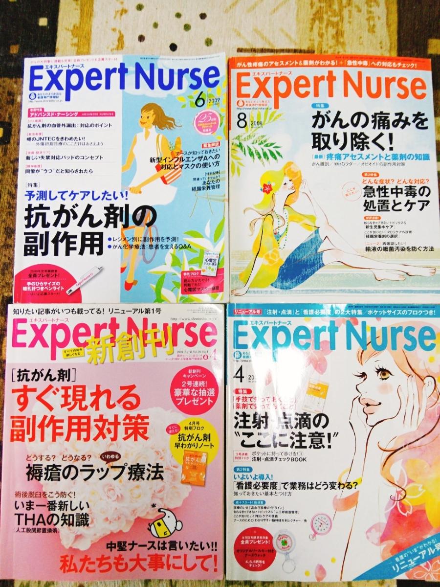 エキスパートナース Expert Nurse 4冊セット 雑誌 看護 参考書 抗がん剤 副作用 注射 点滴_画像1