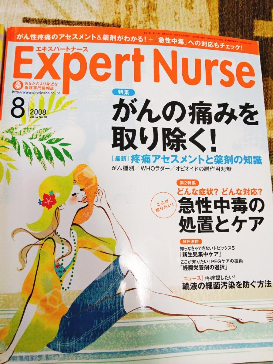 エキスパートナース Expert Nurse 4冊セット 雑誌 看護 参考書 抗がん剤 副作用 注射 点滴_画像4