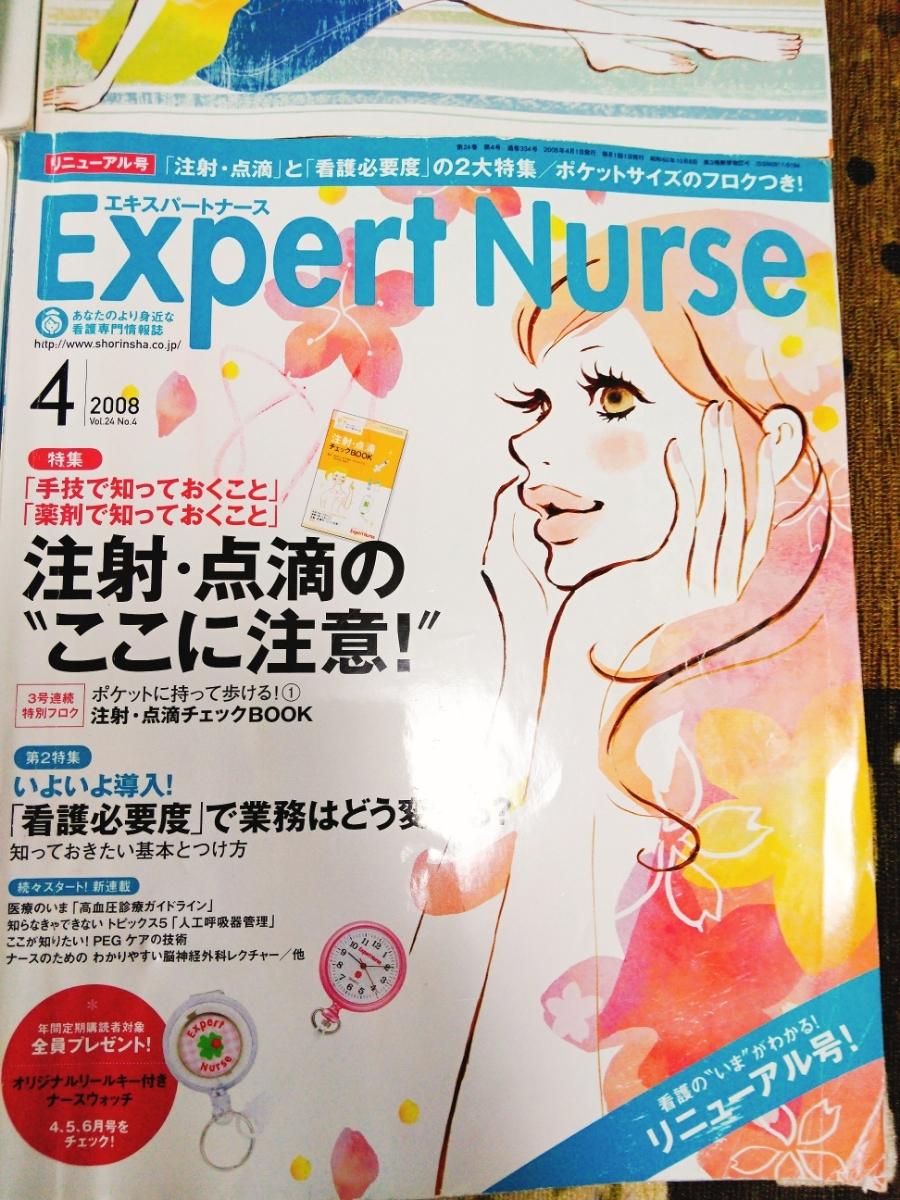 エキスパートナース Expert Nurse 4冊セット 雑誌 看護 参考書 抗がん剤 副作用 注射 点滴_画像5