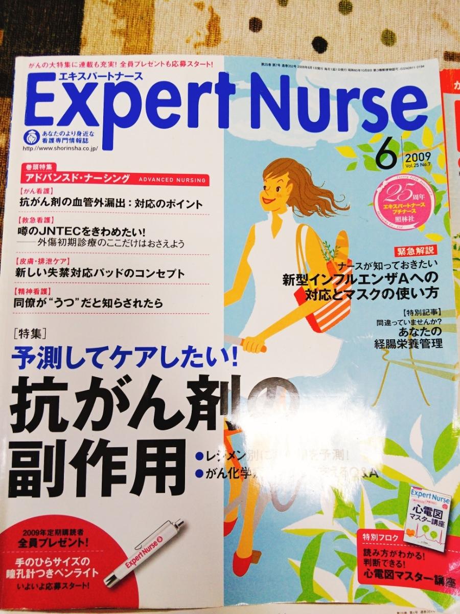 エキスパートナース Expert Nurse 4冊セット 雑誌 看護 参考書 抗がん剤 副作用 注射 点滴_画像3