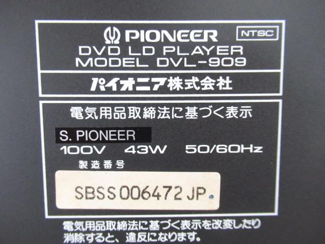 ■中古現状売■ジャンク PIONEER/パイオニア DVD/LDプレーヤー Model:DVL-909 通電確認のみ トレー開かず_画像3