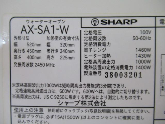 ■中古■SHARP/シャープ HELSIO/ヘルシオ ウォーターオーブン 2013年 Model:AX-SA1-W 動作確認済_画像3