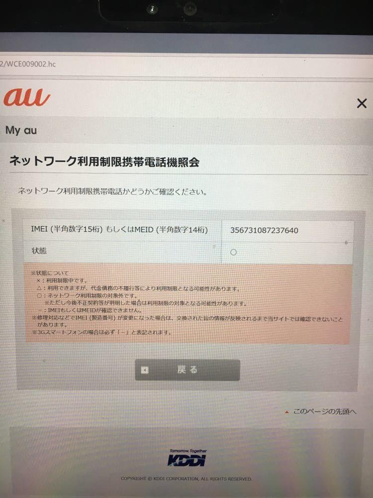美品☆iPhone8 64GB(ゴールド)☆au☆ネットワーク利用制限◯_画像7