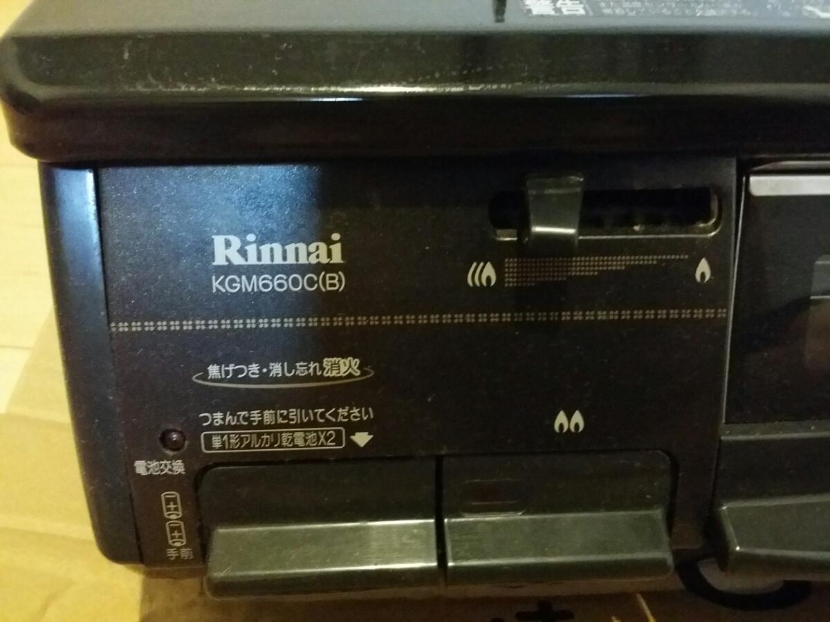 リンナイ 都市ガス用 ガスコンロ KGM660C_画像4