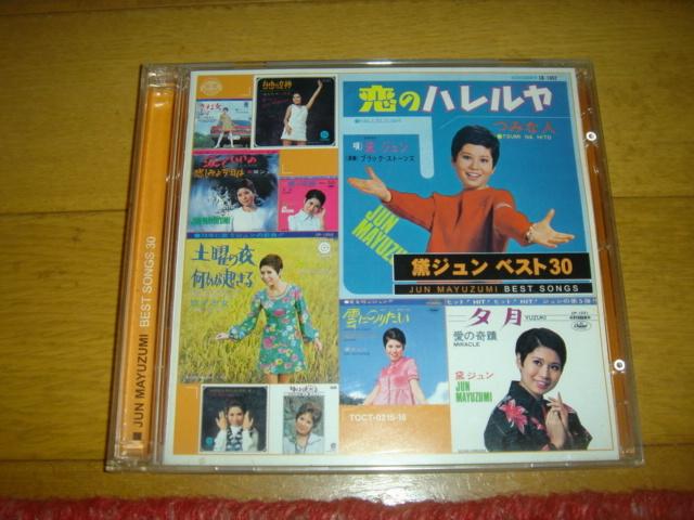 ☆黛ジュン 2枚組CD ベスト30