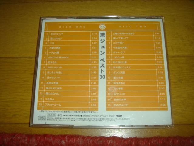 ☆黛ジュン 2枚組CD ベスト30_画像3