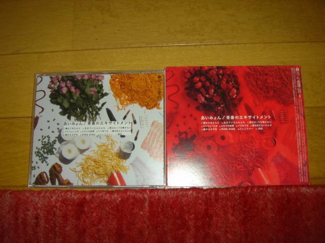 ☆あいみょん CD 青春のエキサイトメント(紙カバー付)_画像4