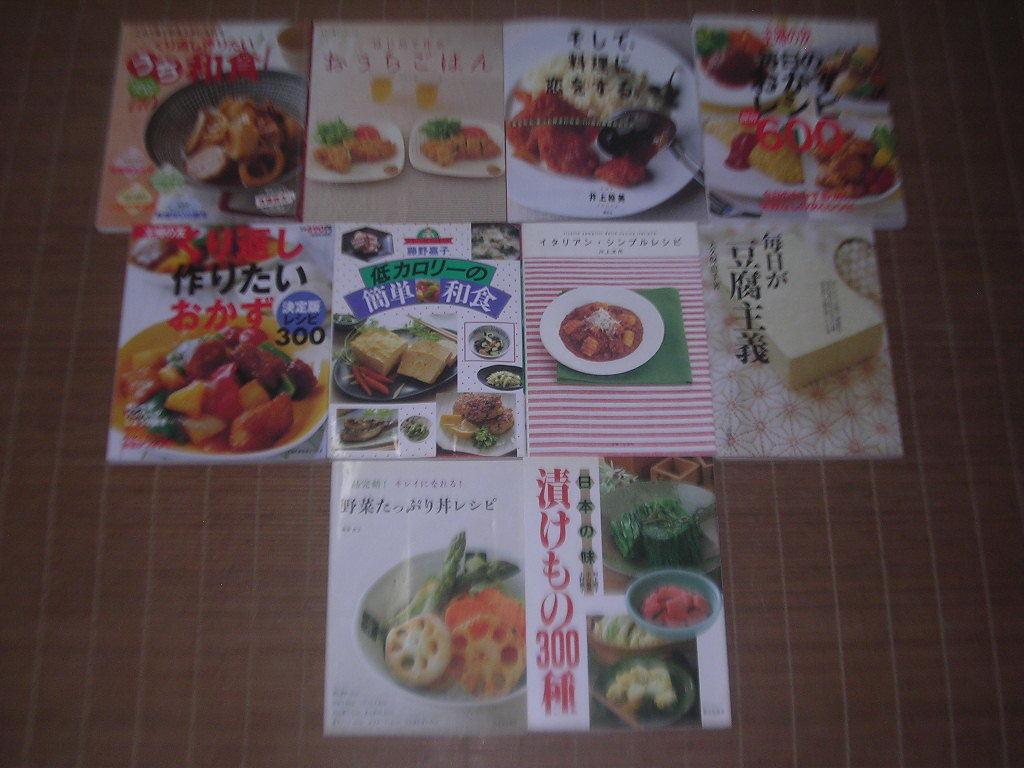 レシピ本 30冊 有名シェフの簡単料理レシピ/作りおきおかず/漁師ごはん/野菜丼/イタリアン/和食の基本/お弁当 キャラ弁/おつまみ/_画像2