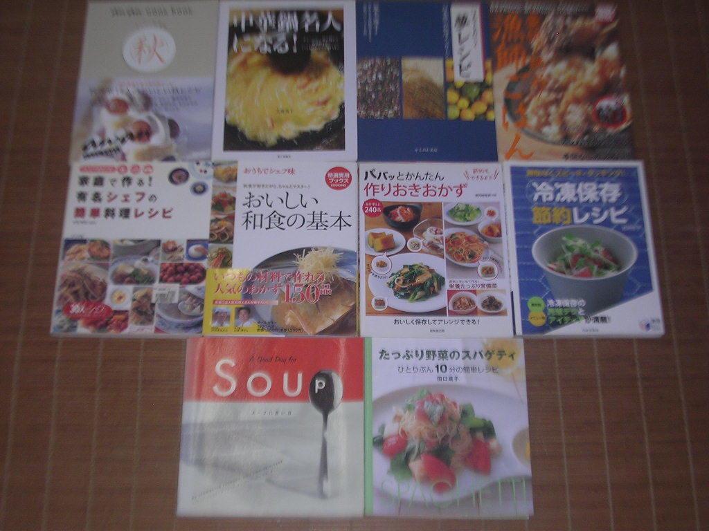 レシピ本 30冊 有名シェフの簡単料理レシピ/作りおきおかず/漁師ごはん/野菜丼/イタリアン/和食の基本/お弁当 キャラ弁/おつまみ/_画像3