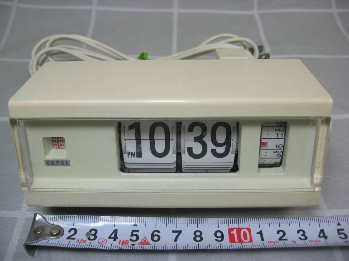 【昭和レトロ】COPAL コパル パタパタ時計 227 白 60Hz 中古動作品 送料無料