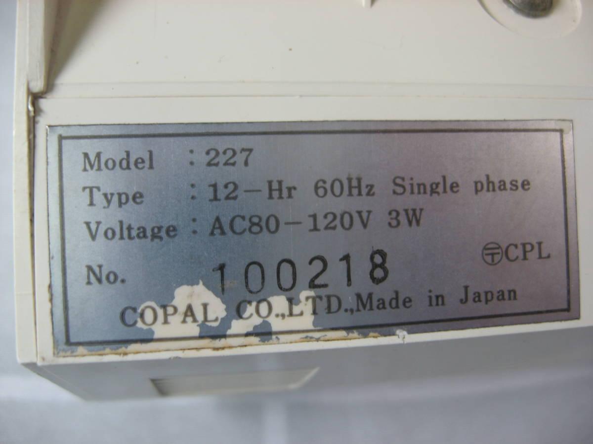 【昭和レトロ】COPAL コパル パタパタ時計 227 白 60Hz 中古動作品 送料無料_画像6