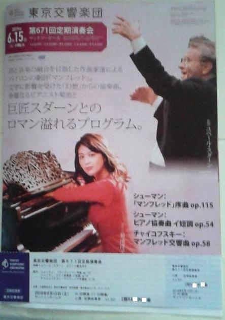 東京交響楽団定期2019年6月15日(土)サントリーホール18:00C席1枚指揮:ユベール・スダーン Pf:菊池洋子、マンフレッド交響曲他