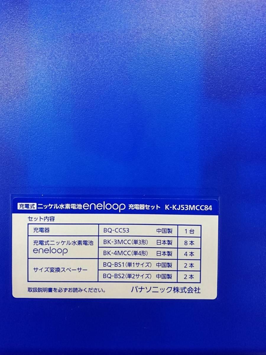 ②未使用品★ パナソニック eneloop エネループ K-KJ53MCC84 フルセット★_画像3