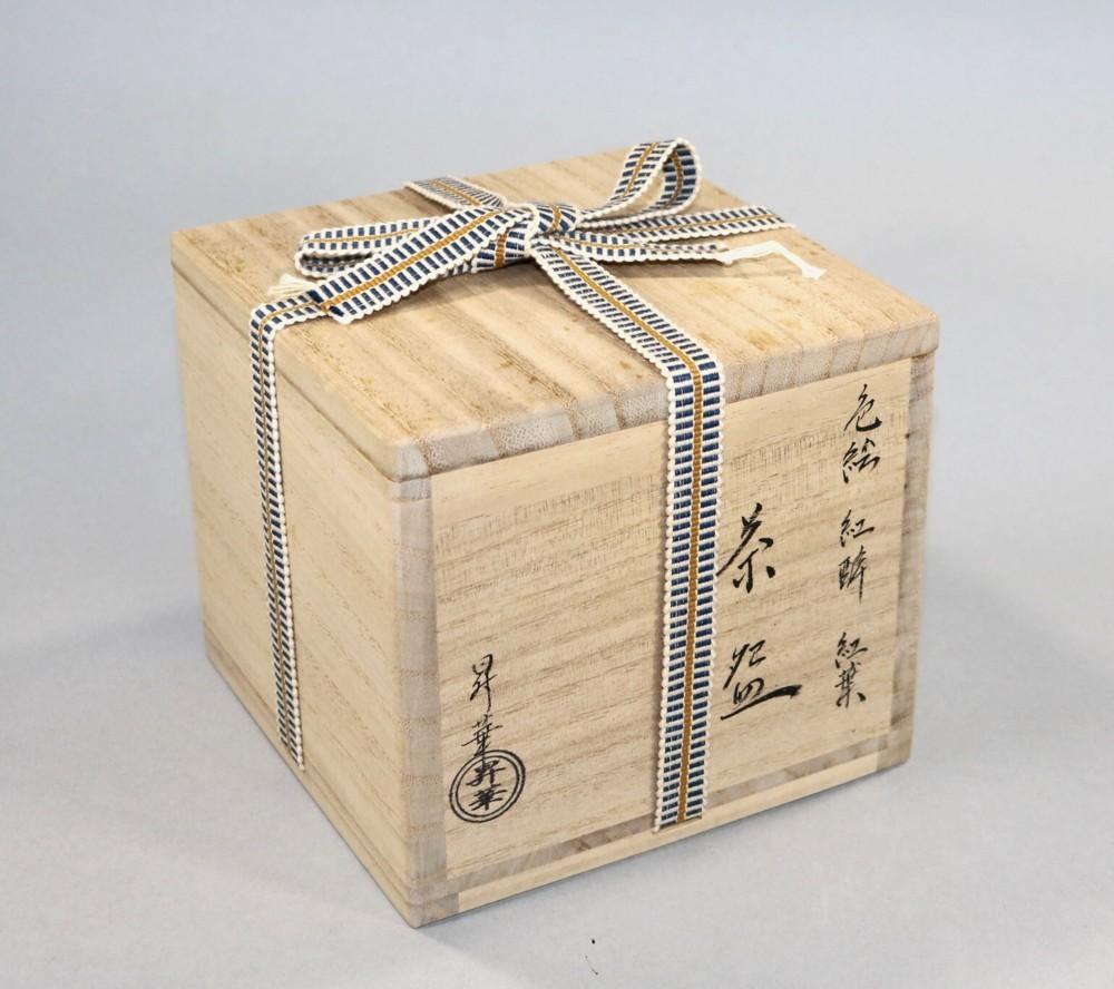 茶道具 色絵虹酔紅葉茶碗 須山昇華造◆se07_画像10