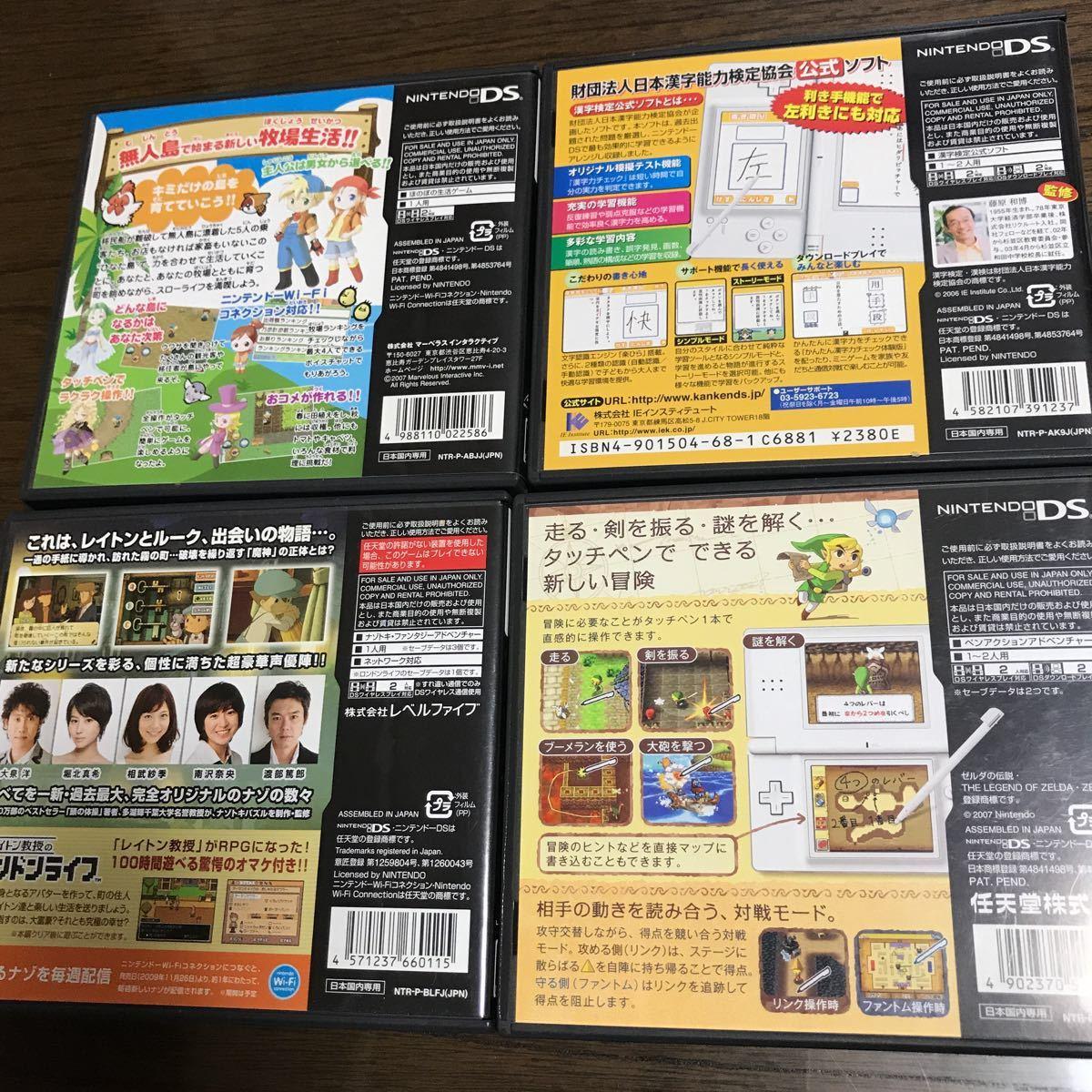 任天堂DS本体+ソフト4個+ケース+充電器_画像8