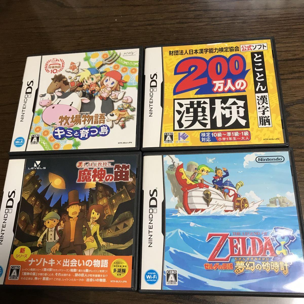 任天堂DS本体+ソフト4個+ケース+充電器_画像7