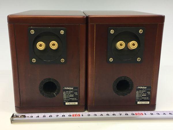 M504-17/HK10000 ビクター Victor コンパクトコンポーネントDVDシステム CA-EXAK1 +スピーカーペアセット リモコン付★中古  _画像3